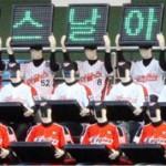 Robotok szurkolnak egy dél-koreai baseballcsapatnak